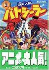 仰天人間バトシーラー 第3巻 (講談社コミックスデラックス コミックボンボン)