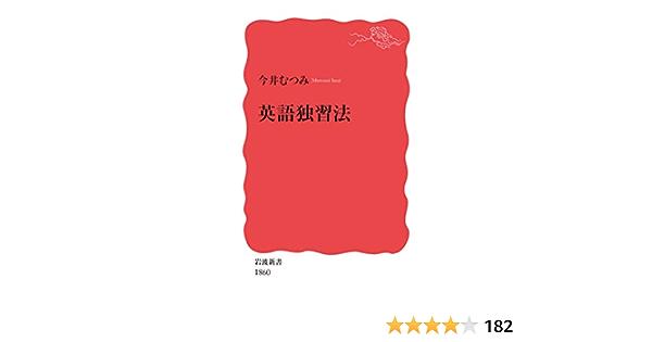 英語独習法 (岩波新書 新赤版 1860)