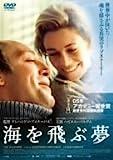 海を飛ぶ夢 [DVD] 画像