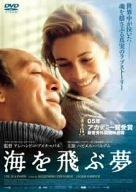 海を飛ぶ夢 [DVD]の詳細を見る