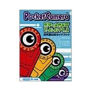 ポケットカメラスーパーバイブル―任天堂公式ガイドブック Game boy (ワンダーライフスペシャル)
