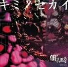 キミノセカイ(初回限定盤)(DVD付)(在庫あり。)