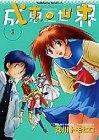 成恵の世界 (3) (角川コミックス・エース)の詳細を見る