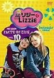 リジー & Lizzie 10 [DVD]