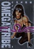 Omega tribe 8 (ビッグコミックス)