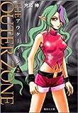 アウターゾーン (2) (集英社文庫―コミック版)