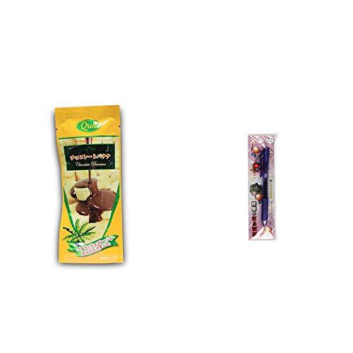 [2点セット] フリーズドライ チョコレートバナナ(50g) ・さるぼぼ 癒しボールペン 【パープル】