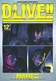 Dーlive!! 12 (少年サンデーコミックススペシャル)
