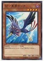 遊戯王 茶 BF-東雲のコチ(NP)(SPTR-JP040)