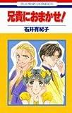 兄貴におまかせ / 石井 有紀子 のシリーズ情報を見る