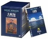 大航海 ヴァスコ・ダ・ガマの道 [DVD]