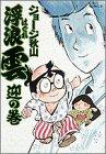 浮浪雲 (24) (ビッグコミックス)