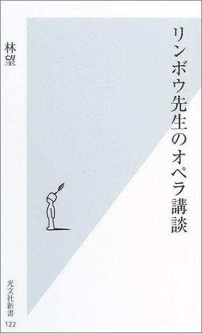 リンボウ先生のオペラ講談 (光文社新書)の詳細を見る