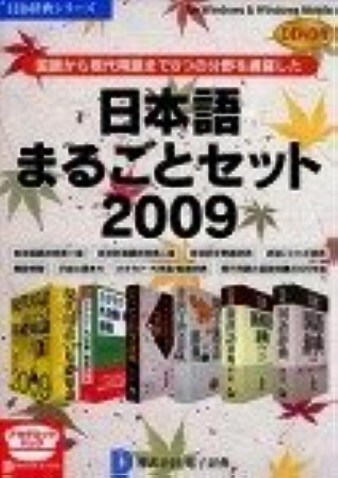 徹底雪補足日本語まるごとセット2009 DDv3付き アカデミック