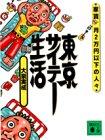 東京サイテー生活―家賃月2万円以下の人々 (講談社文庫)