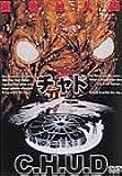 チャド [DVD]