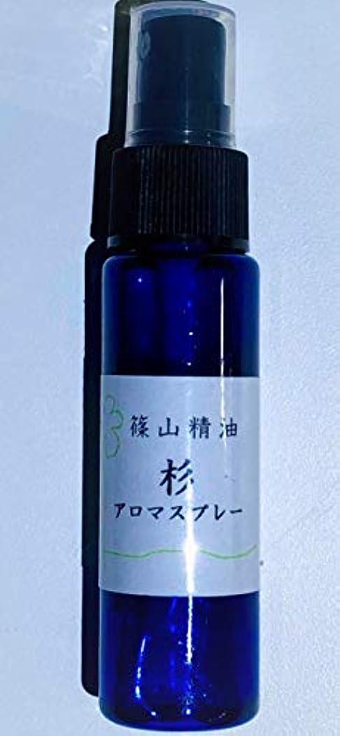 頼む毎日同情篠山精油 アロマスプレー 30ml (杉, 3本)