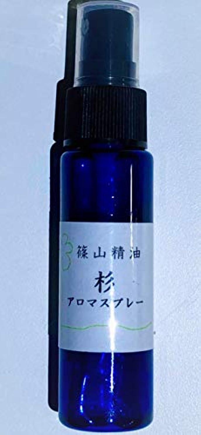 組み込むストライク聡明篠山精油 アロマスプレー 30ml (杉, 3本)