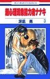 超心理現象能力者ナナキ 第3巻 (花とゆめCOMICS)