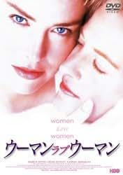 ウーマン ラブ ウーマン [DVD]