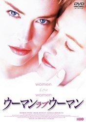ウーマン ラブ ウーマン [DVD]の詳細を見る