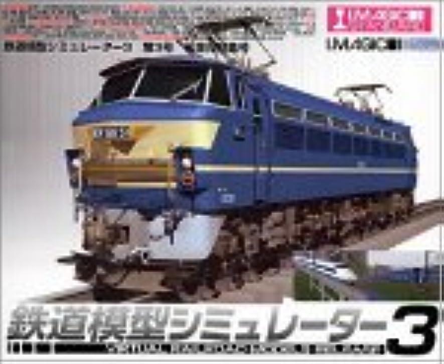あたりテクスチャーまだ鉄道模型シミュレーター3 第3号 名車輌特集号