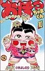 おぼっちゃまくん 第10巻―上流階級ギャグ (てんとう虫コミックス)