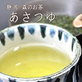 遠州森 静岡茶 お茶屋さん厳選 「 あさつゆ (上級煎茶) 」100g