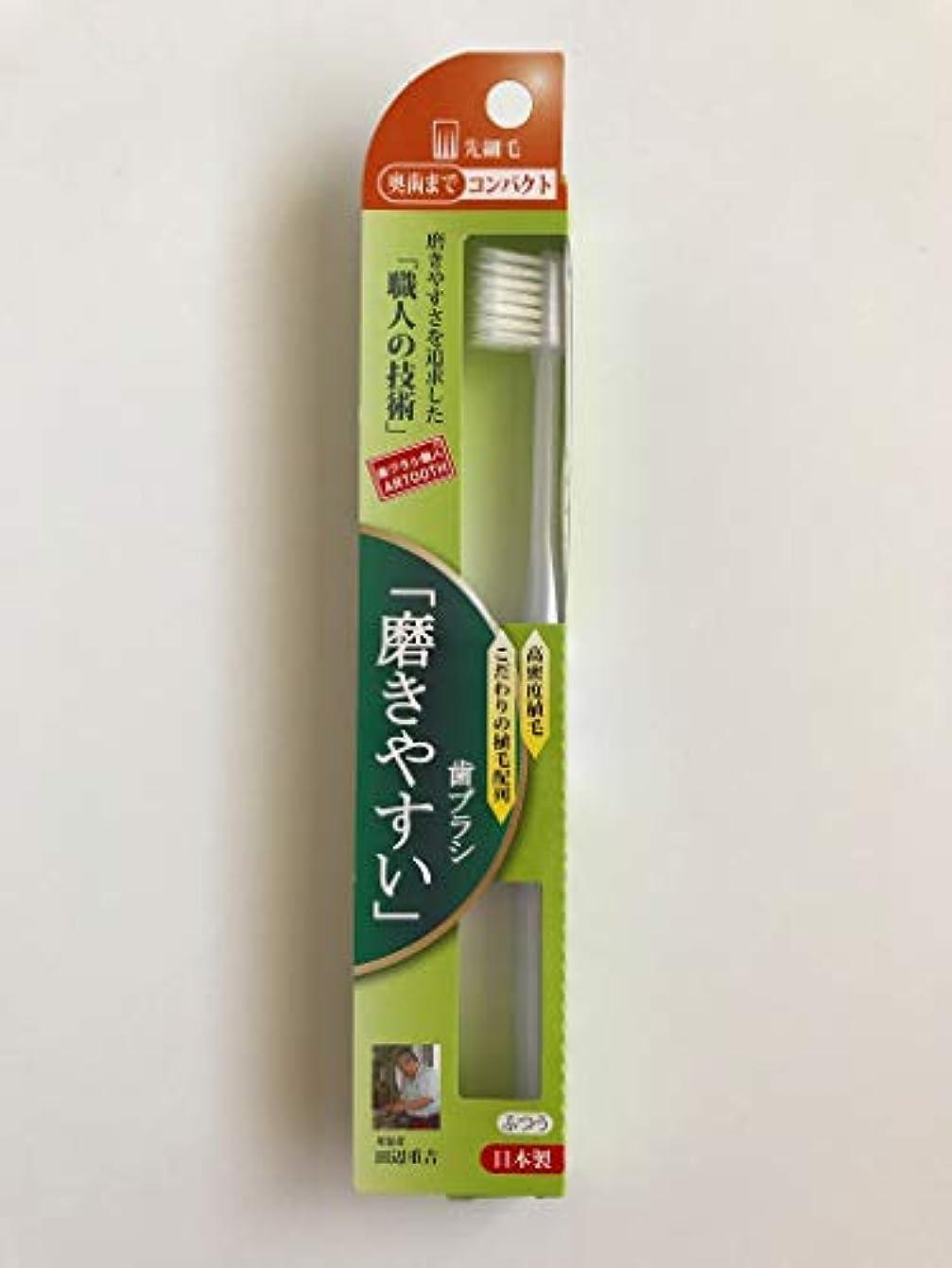 蒸気不適本部歯ブラシ職人 Artooth® 田辺重吉 日本製 磨きやすい歯ブラシ 奥歯まで先細毛SLT-12 (6本入)