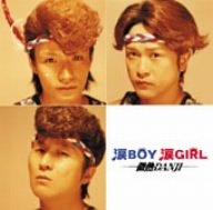 涙BOY涙GIRL