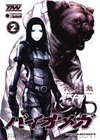 BIOMEGA 2 (ヤングジャンプコミックス)の詳細を見る