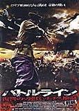 バトル・ライン ~復讐のソ連兵・ナチス壊滅~/V IYUNE 41-GO
