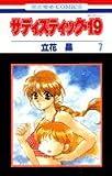 サディスティック・19 第7巻 (花とゆめCOMICS)