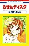 らせんディスク 第1巻 (花とゆめCOMICS)