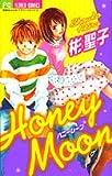 Honey Moon / 彬 聖子 のシリーズ情報を見る