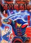 迷宮魔術団 4 (ジャンプコミックスデラックス)