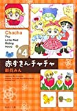 赤ずきんチャチャ 4 (集英社文庫―コミック版 (あ53-4))