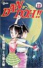 Dan Doh!! 12 (少年サンデーコミックス)