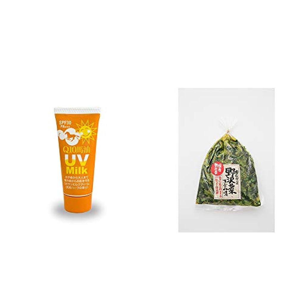 区肥沃な交流する[2点セット] 炭黒泉 Q10馬油 UVサンミルク[天然ハーブ](40g)?国産 昔ながらの野沢菜きざみ漬け(150g)