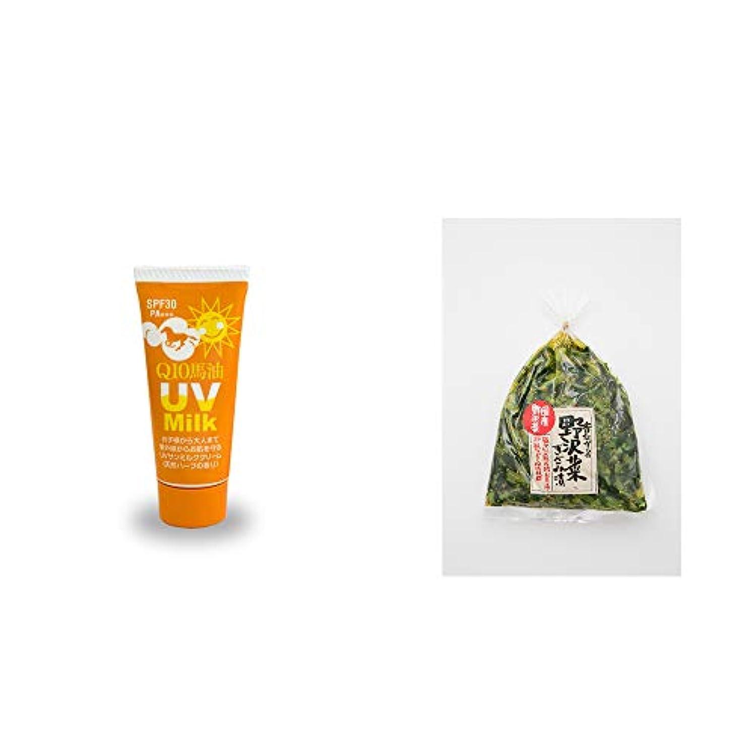 [2点セット] 炭黒泉 Q10馬油 UVサンミルク[天然ハーブ](40g)?国産 昔ながらの野沢菜きざみ漬け(150g)