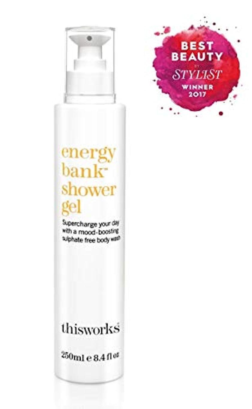 瞑想流暢九月ThisWorks Energy Bank Shower Gel 250ml/8.4oz並行輸入品