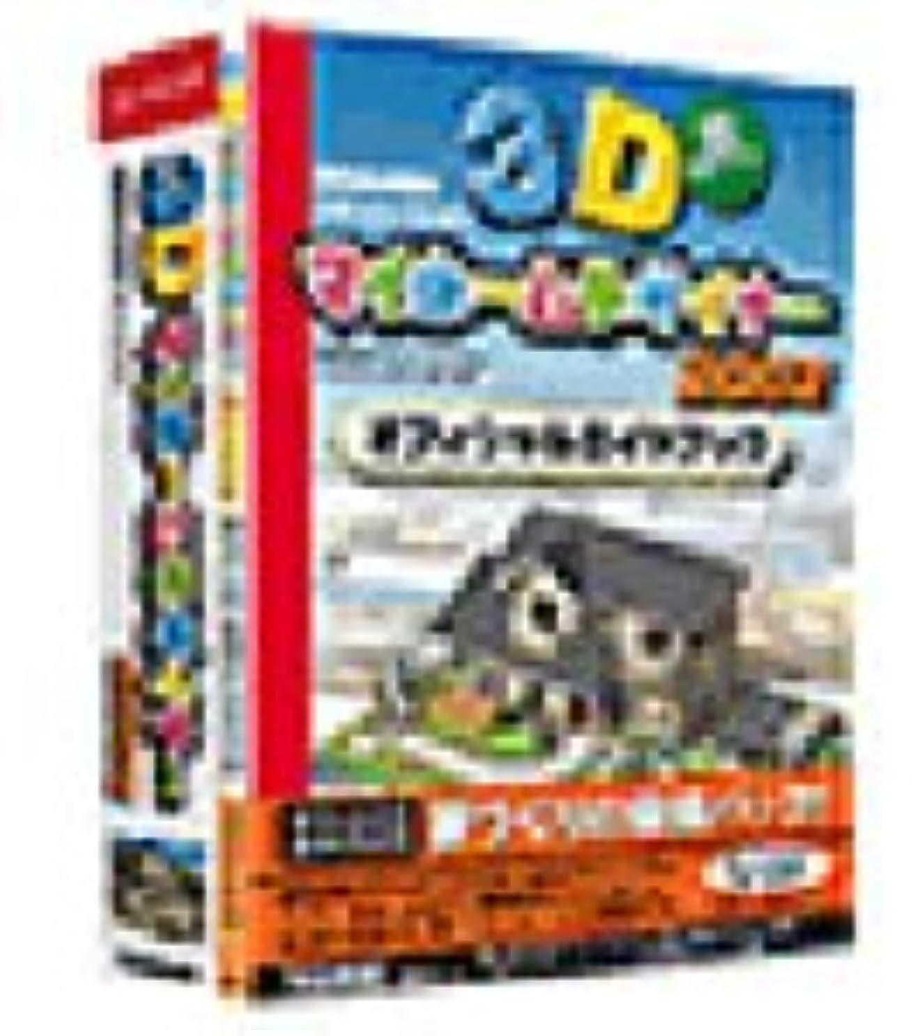 羊飼い落ち着く折り目3Dマイホームデザイナー 2002 オフィシャルガイドブック付