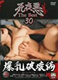 死夜悪TheBest30 爆乳破壊編 4時間 [DVD]