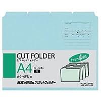 (まとめ) コクヨ 1/4カットフォルダー カラー A4 青 A4-4FS-B 1パック(4冊) 【×15セット】