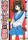涼宮ハルヒの憂鬱 (1) (角川コミックス・エース)の詳細を見る