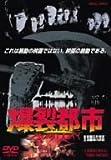 爆裂都市 BURST CITY [DVD] 画像