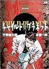 チャイルド★プラネット 2 Xーレイテッド (ヤングサンデーコミックス)