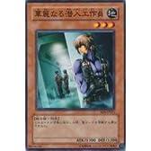 華麗なる潜入工作員 【N】 RDS-JP023-N [遊戯王カード]《ライズ・オブ・デスティニー》
