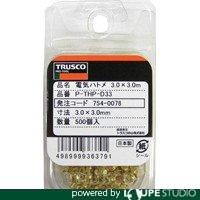 トラスコ中山 TRUSCO TRUSCO 電気ハトメ 3.0X3.0 500個 P-THP-D33 1パック 500個 754-0078