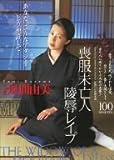 喪服未亡人陵辱レイプ [DVD]